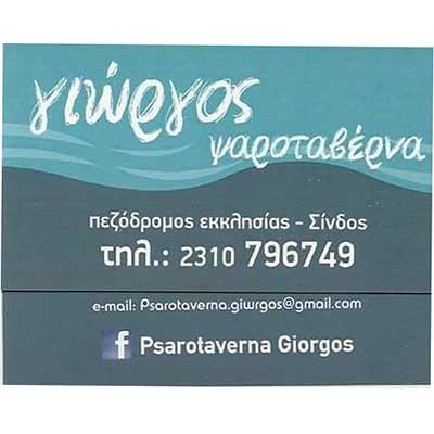 psarotaverna_giorgos_400x400