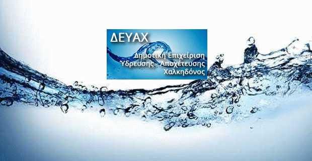 Τοπικά ΧΑΛΚΗΔΟΝΟΣ : Συνεδρίαση της ΔΕΥΑ Χαλκηδόνος - VimaThess-News.gr
