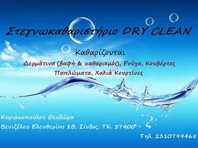 dry-clean_400