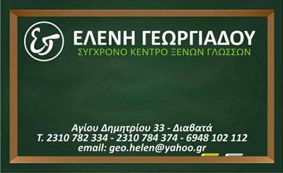 georgiadou_400