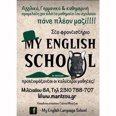 my_english_school_400