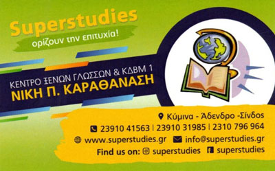 superstudies_400x249